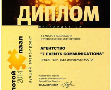Лауреат национальной премии Золотой Пазл 2014 - лучший event-проект