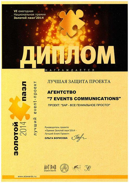 Диплом премии Золотой Пазл 2014 – «Лучшая защита проекта»