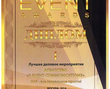 Победитель международной премии Global Event Awards 2014 в номинации «Лучшее деловое мероприятие»