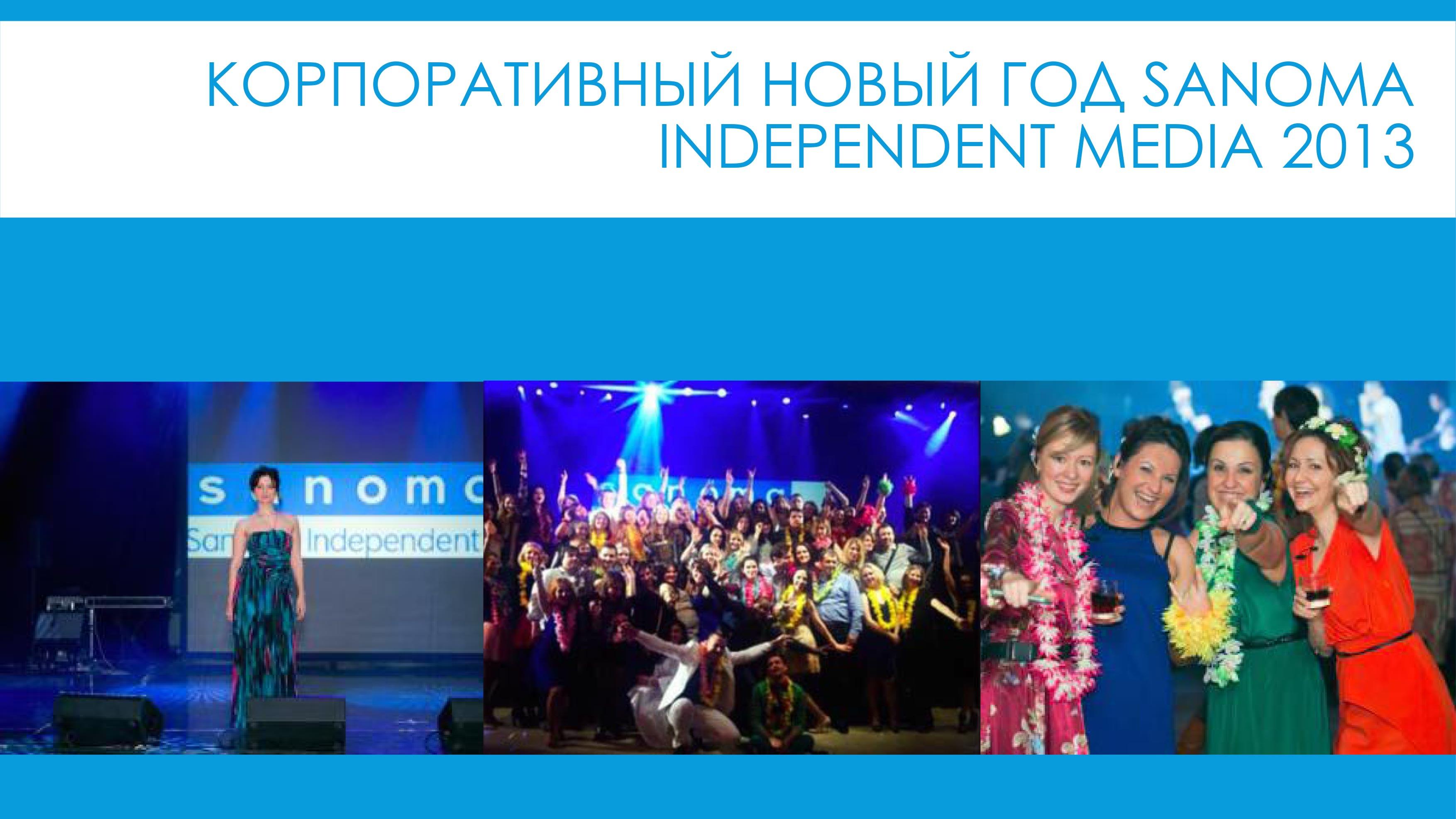 event агентство москва презентация