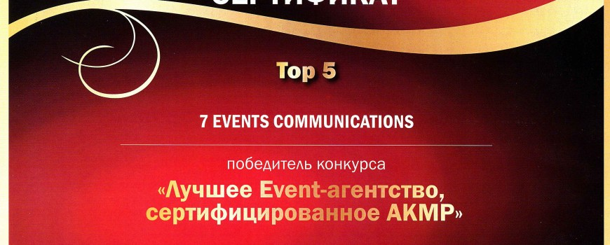 Top5-events-akmr2015